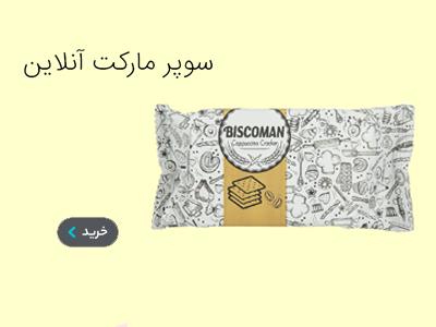 سوپر مارکت آنلاین
